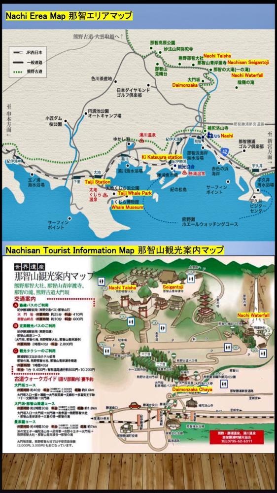Nachi tourist map