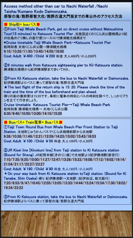 Access method other than car to Nachi waterfall/Nachi taisha/Kumano kodo Daimonzaka