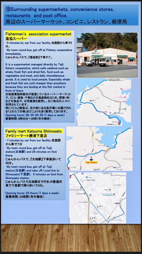 Fisher's association supermarket/Family Mart Katsuura Shimosato
