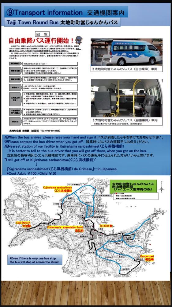 Taiji town round bus