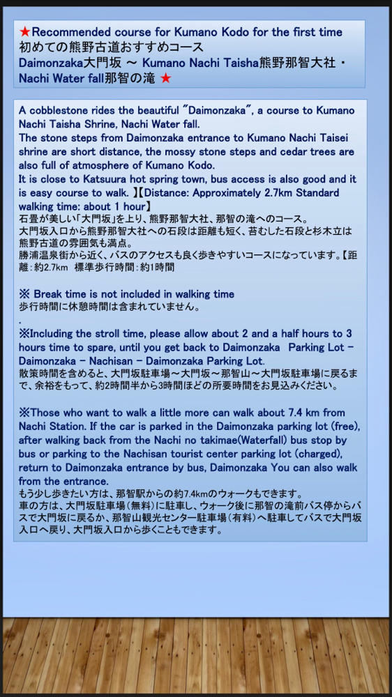 Recommended course for Kumano kodo for the first time