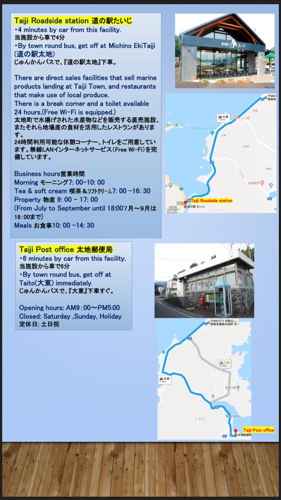 Taiji roadside station