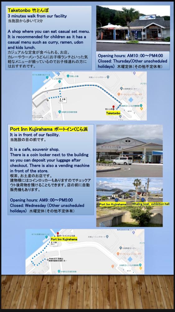 Taketonbo/Port inn Kujirahama
