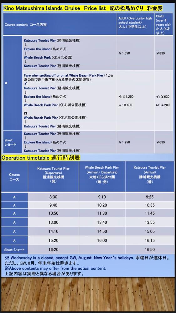 Kino Matsushima Island Cruise timetable
