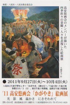 `11高安悠画会「かがやき」絵画展