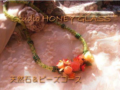 HONEY GLASS~ポリマークレイ&ビーズステッチ(オリジナル作品)