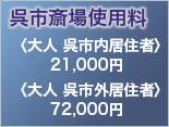 呉市斎場使用料 大人市内居住者1万8千円、大人市外居住者6万円