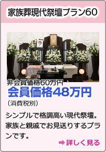 家族葬現代祭壇プラン60 非会員価格60万円 会員価格48万円(消費税別)シンプルで格調高い現代祭壇。家族と親戚でお見送りするプランです。