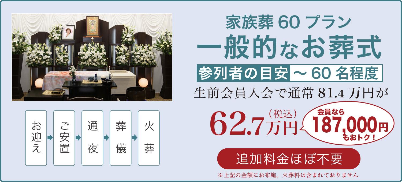 家族葬60プラン 一般的なお葬式 総額618,000円