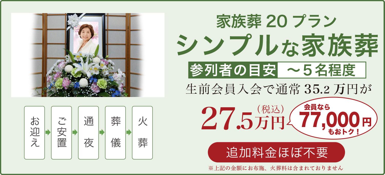 家族葬20プラン シンプルな家族葬 総額272,000円