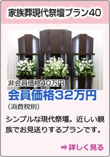 家族葬現代祭壇プラン40 非会員価格40万円 会員価格32万円 (消費税別)シンプルな現代祭壇。近しい親族でお見送りするプランです。