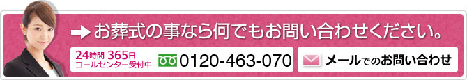 お葬式の事なら何でもお問い合わせください。24時間365日コールセンター受付中 0120-117-628 メールでのお問い合わせ