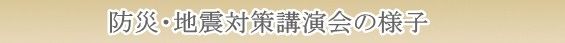 防災・地震対策講演会・講師・様子