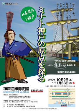 神戸海洋博物館 企画展ポスター