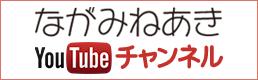 ながみねあきYouTubeチャンネル
