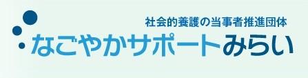 名古屋市・NPO法人申請中