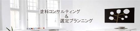 塗料コンサルティング&選定プランニング 塗装に関するコンサルティング業務