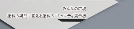 佐藤塗料プランニング株式会社 塗料百科 相談掲示板