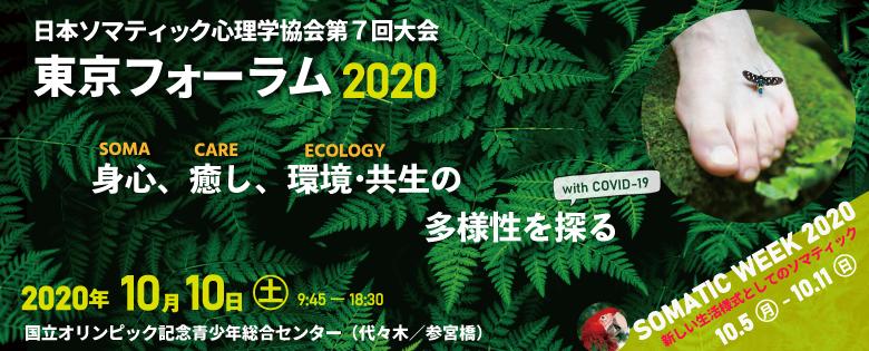 -身心(SOMA)、癒し(CARE)、環境・共生(ECOLOGY)の多様性を探る with COVID-19-