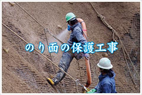 のり面保護工事の実績ページへ