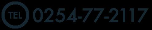 特殊伐採|株式会社マルイチの電話番号|0254-77-2117