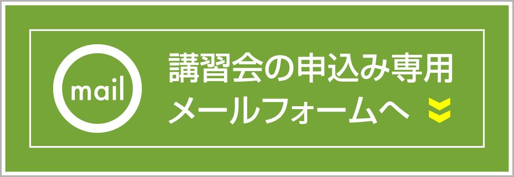 """""""マルイチ講習会のメールフォームへ"""""""