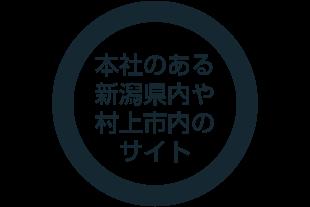 本社のある新潟県内や村上市内のホームページ