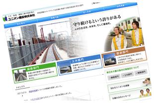 ユニオン建設 株式会社のホームページへ