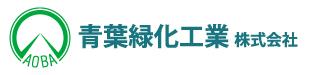 青葉緑化工業 株式会社のホームページへ