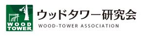 ウッドタワー研究会のホームページへ