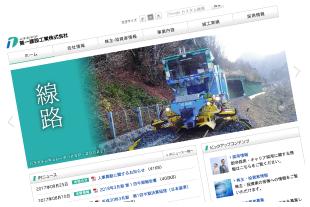 第一建設工業 株式会社のホームページへ