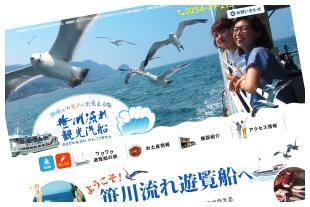 笹川流れ観光汽船のホームページへ