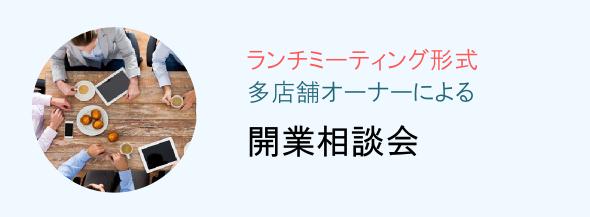 サロン開業相談(ランチミーティング形式)