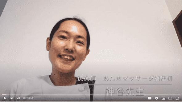 オンライン経絡マッサージ講座