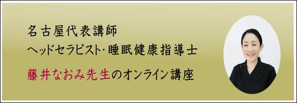 セラピスト・オンライン講座