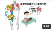 腰痛と柔軟性