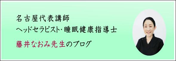 ヘッドセラピスト・睡眠健康指導士 名古屋代表 藤井なおみ