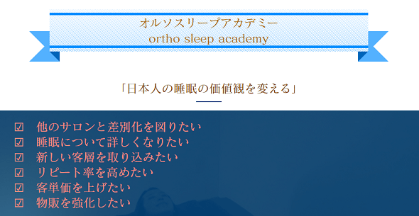 快眠プログラム講座(オルソスリープアカデミー)