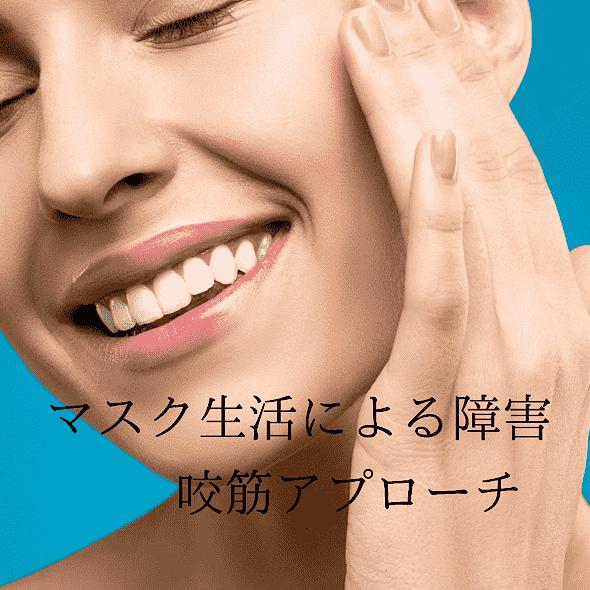 マスクとヘッドマッサージ(名古屋スクール)