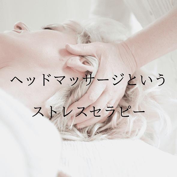 愛知県名古屋市のヘッドマッサージ講座