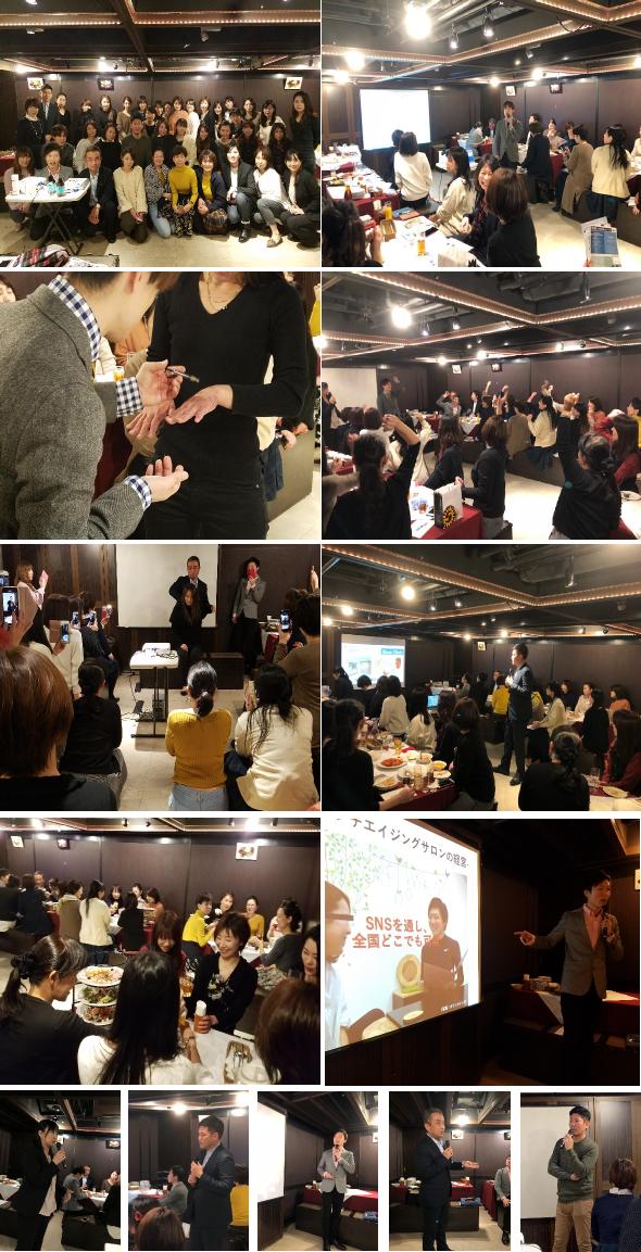 セラピスト懇親会 東京開催2020
