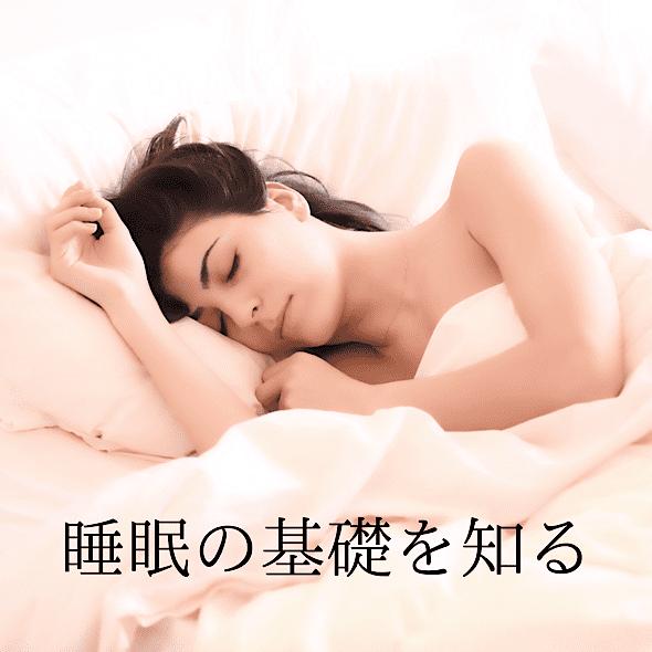 睡眠 オンライン講座