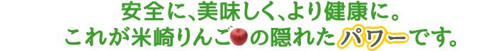 安全に、美味しく、より健康に。これが米崎りんごの隠れたパワーです。