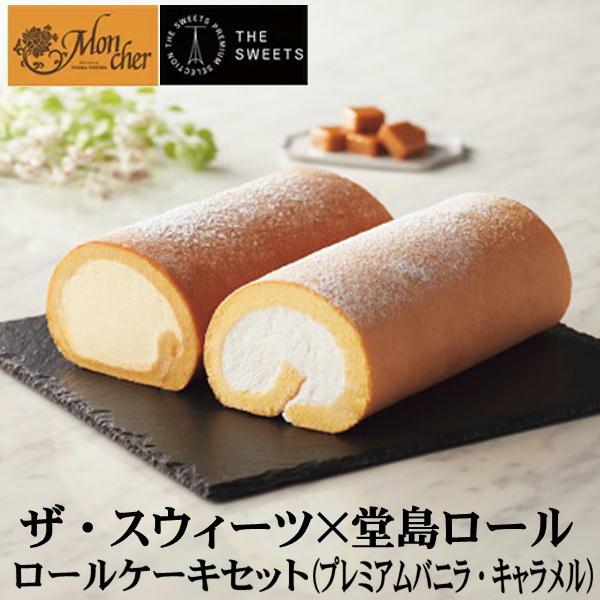 ザ・スウィーツ×堂島ロール ロールケーキセット(プレミアムバニラ・キャラメル)