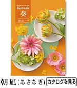 奏 朝凪 4,300円コース