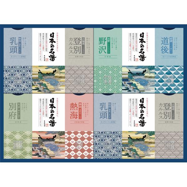 日本の名湯オリジナルギフトセット (CMOG-30)