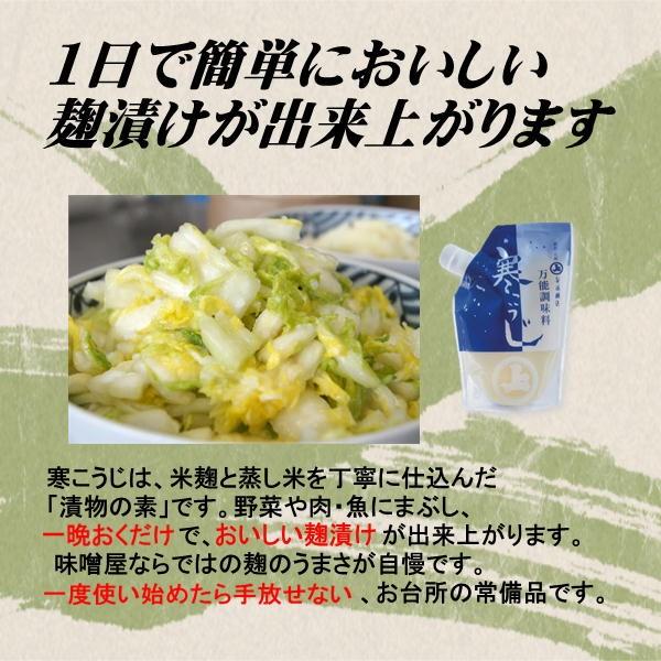 安藤醸造寒こうじ4