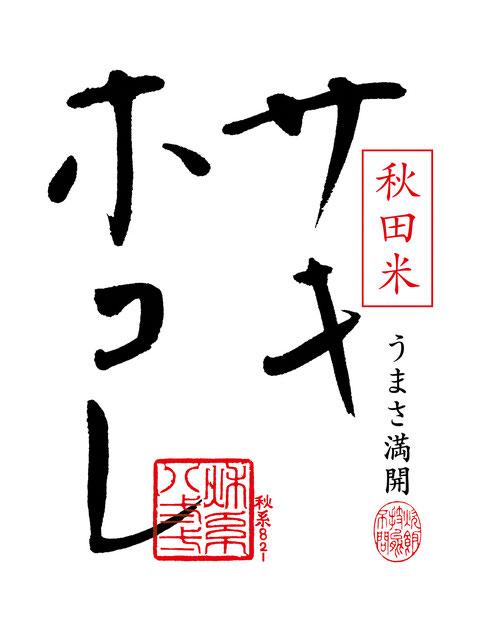 秋田米 うまさ満開「サキホコレ」、2021年11月6日にサラダ館山王店で先行販売致します。