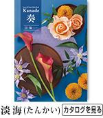奏 淡海 15,800円コース
