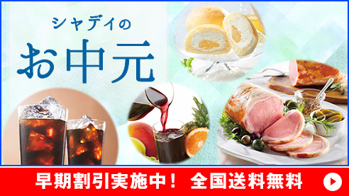 シャディギフトモールお中元ギフト早期割引実施中!